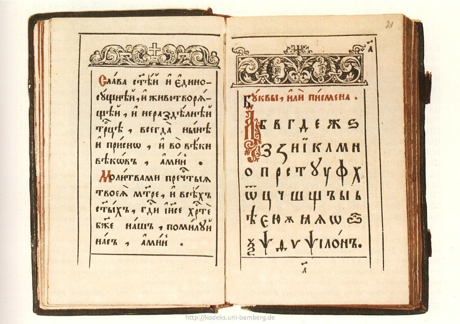 S_Polockij_Bukvar_1679