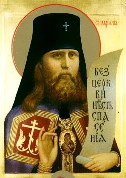 Holy-Hieromartyr-Hilarion-Troitsky
